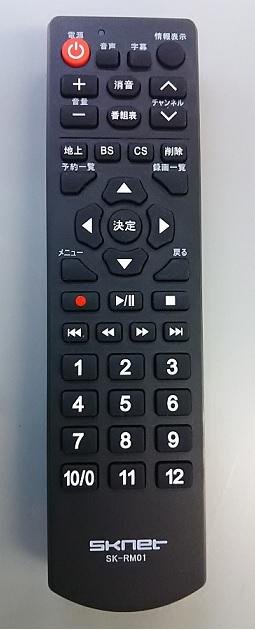 業務用テレビチューナーBOX SK-TVB用リモコン