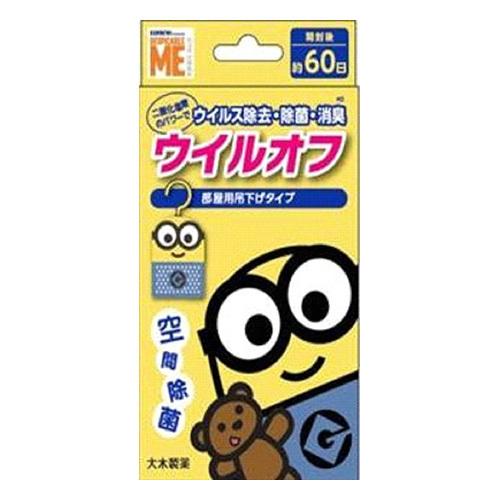 【アウトレット】大木製薬 ウイルオフ 吊下げタイプ ミニオンズ 60日用