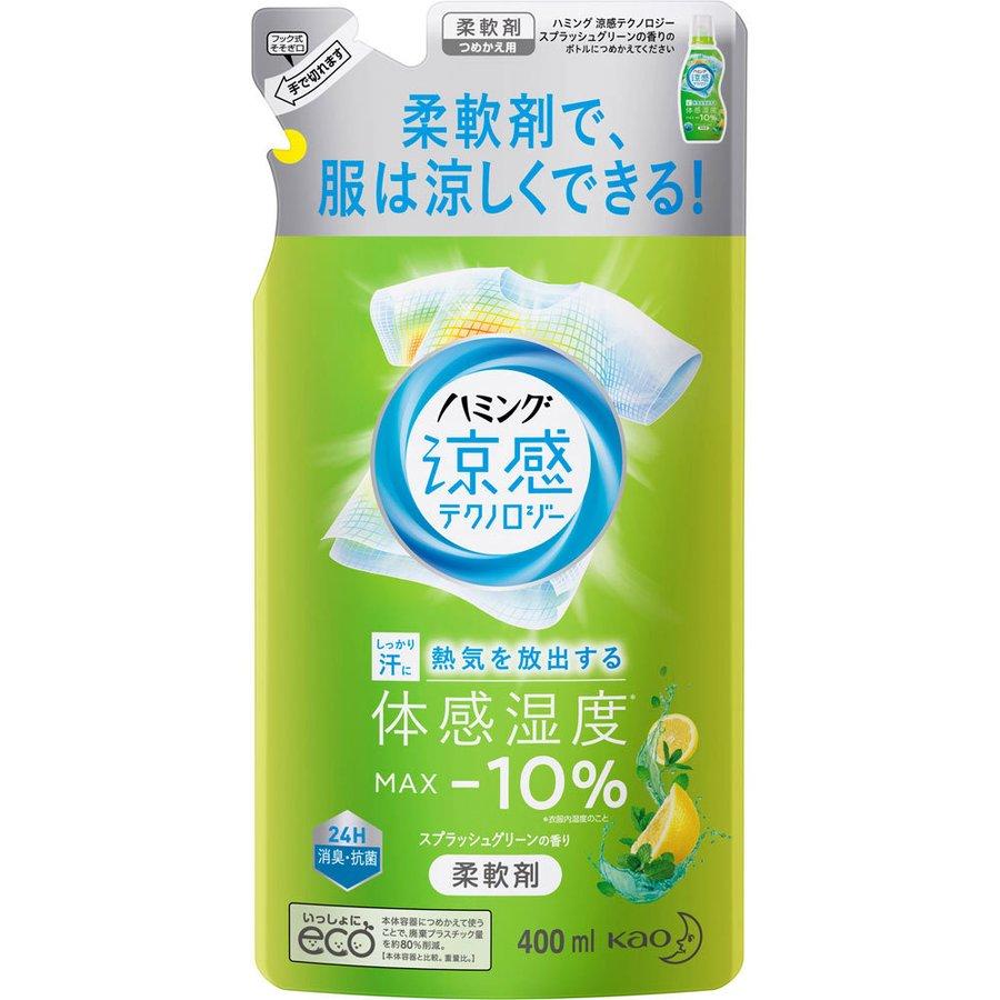 【アウトレット】花王 ハミング 涼感テクノロジー スプラッシュグリーン 詰替 400ml