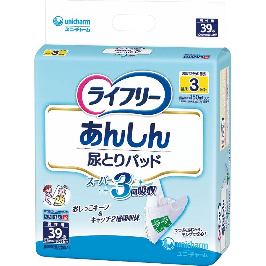 【送料無料】ライフリー 尿とりパッドスーパー 男性用 39P×4個入(1ケース)