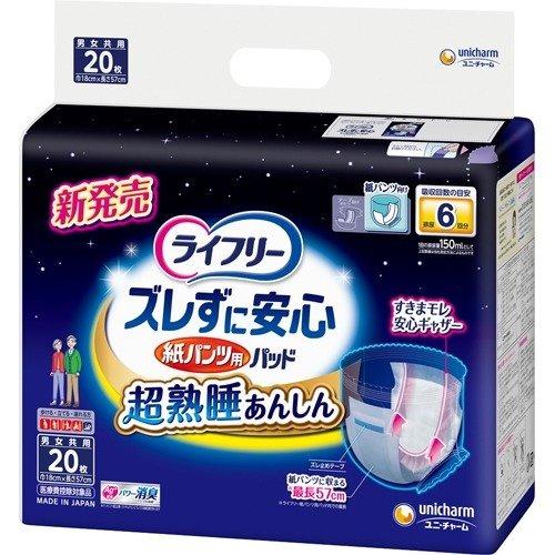 【送料無料】ライフリー ズレずに安心紙パンツ専用尿とりパッド6回20枚×3個入(1ケース)