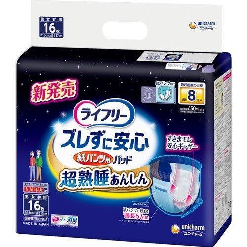 【送料無料】ライフリー ズレずに安心紙パンツ専用尿とりパッド8回16枚×3個入(1ケース)