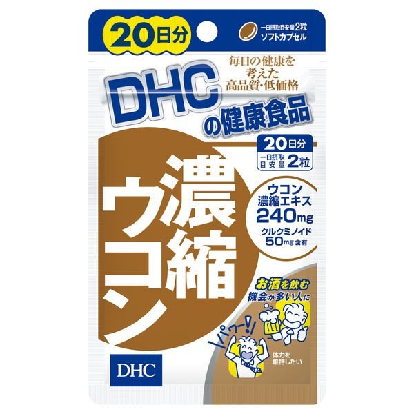 DHC 濃縮ウコン20日