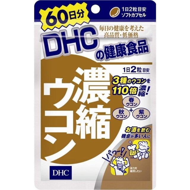 DHC 濃縮ウコン  120日分(60粒)