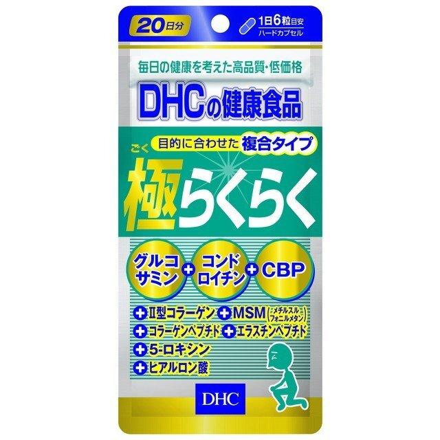 DHC 極らくらく  120粒