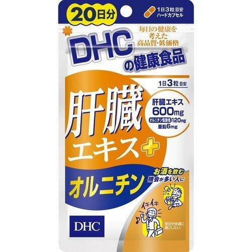 DHC肝臓エキス+オルニチン20日