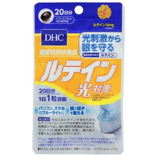 DHC ルテイン光対策 20日