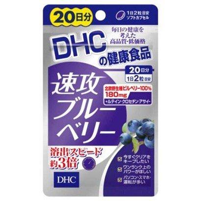 DHC20日速攻ブルーベリー