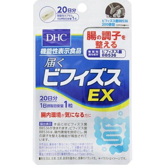 DHC 届くビフィズスEX20 20日