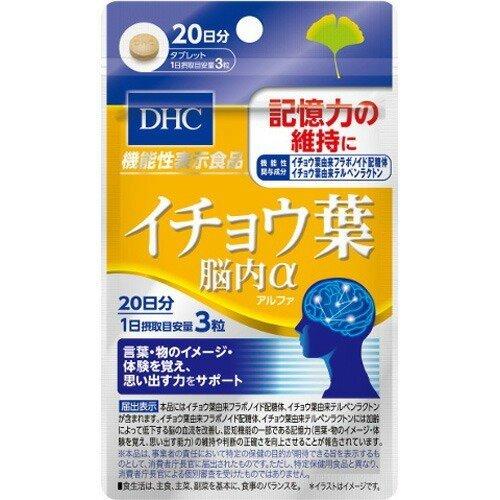 DHC20日イチョウ葉脳内α