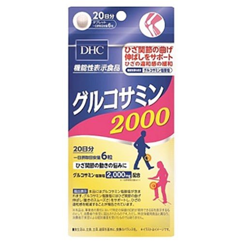 DHC 20日グルコサミン2000