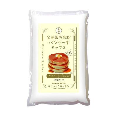 金芽米の米粉パンケーキミックス 150g