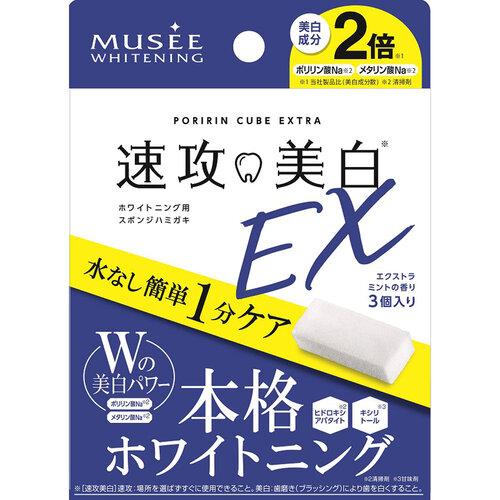 【アウトレット】ミュゼプラチナム ミュゼホワイトニング 速攻美白 ポリリンキューブEX 3個入