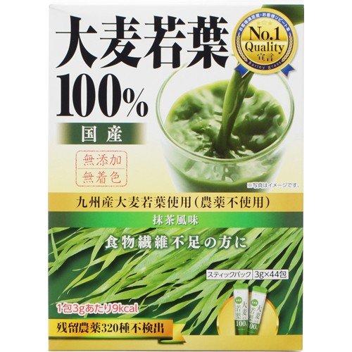 【アウトレット】九州産大麦若葉100%粉末 3gx44包