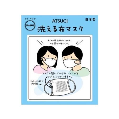 【アウトレット】ATSUGI社製 洗える布マスク