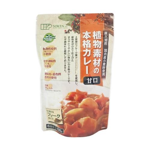 植物素材のカレー 甘口フレーク 135g