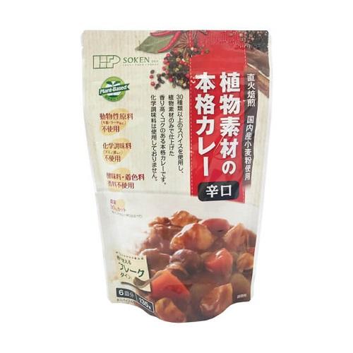 植物素材のカレー 辛口フレーク 135g