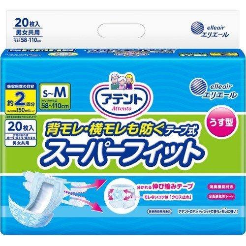 【送料無料】アテント うす型スーパーフィットテープ式S~M20枚×3個入(1ケース)