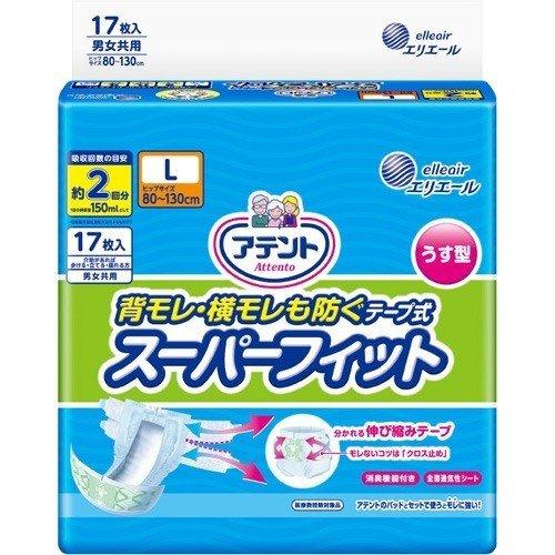 【送料無料】アテント うす型スーパーフィットテープ式L17枚×4個入(1ケース)
