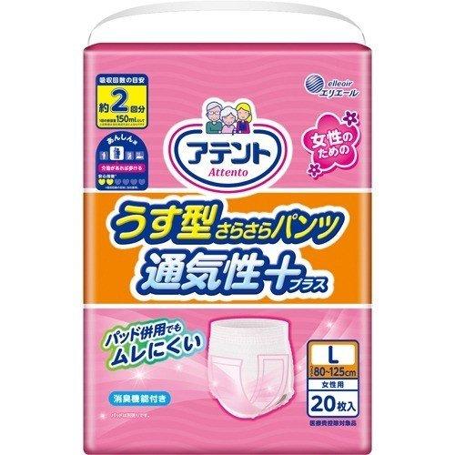 【送料無料】アテント うす型さらさらパンツ通気性L女性用20枚×3個入(1ケース)