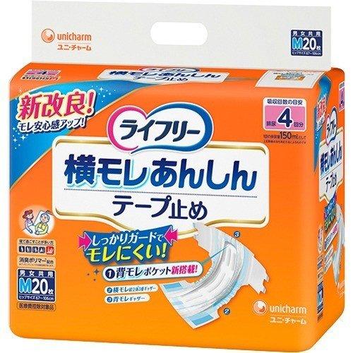 【送料無料】ライフリー テープ止めタイプ M20枚×4個入(1ケース)
