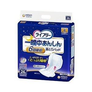 【送料無料】ライフリー 一晩あんしん尿とりパッドスーパー24枚×5個入(1ケース)