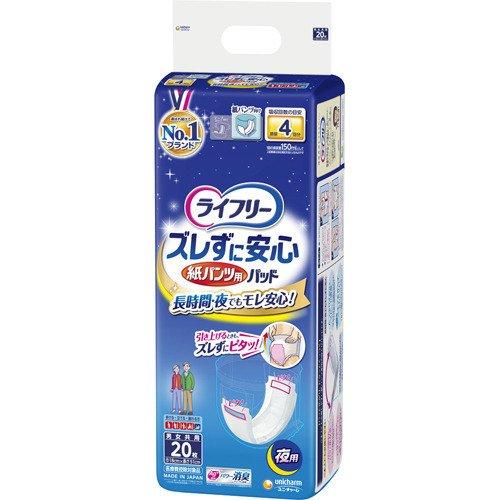 【送料無料】ライフリー ズレずに安心紙パンツ専用尿とりパッド夜20×4個入(1ケース)
