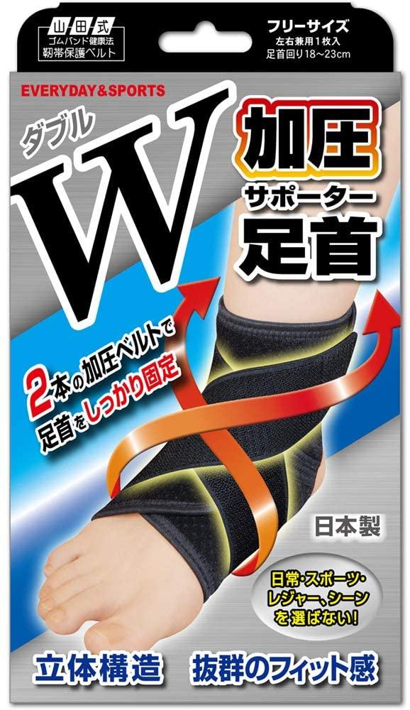 山田式 足首サポーターW加圧タイプ