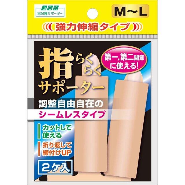山田式 指らくらくサポーターM-L