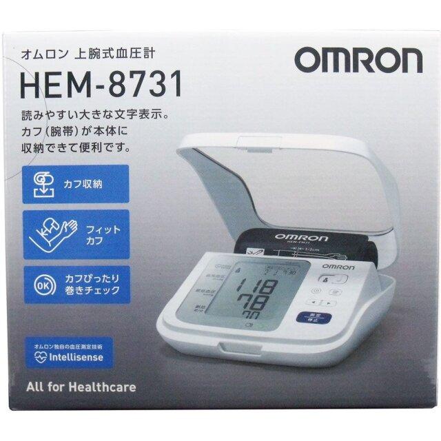 オムロン HEM-8731F 上腕式血圧計