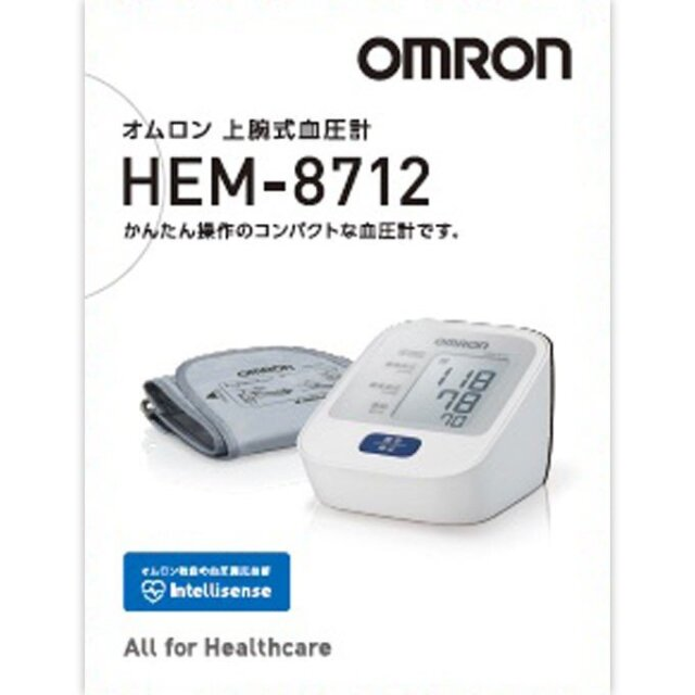 HEM-8712上腕式血圧計