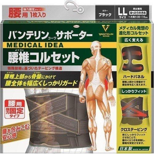 バンテリンコーワサポーター 腰椎コルセット ゆったり大きめサイズ ブラック