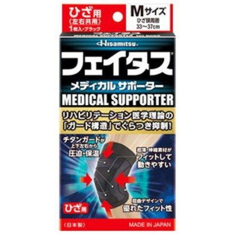 久光 フェイタス メディカルサポーター ひざ用 M 1枚