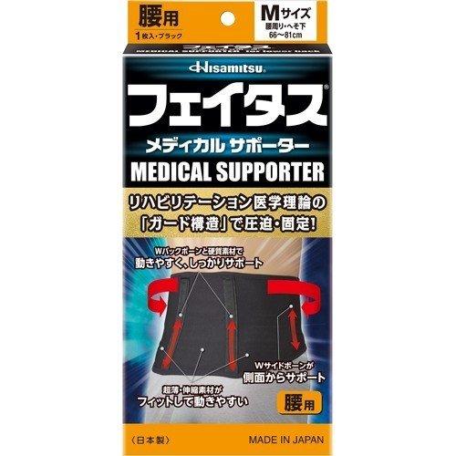 久光 フェイタス メディカルサポーター 腰用 M 1枚