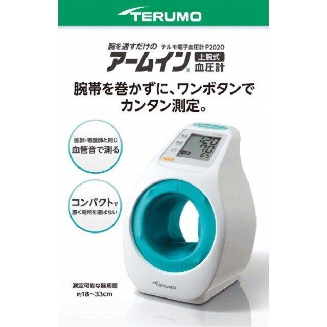 アームイン血圧計 ES-P2020ZZ