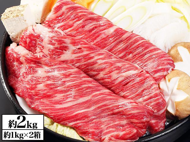 【2~3等級】国産牛霜降り肩ロース 約2kg(約500g×4箱)