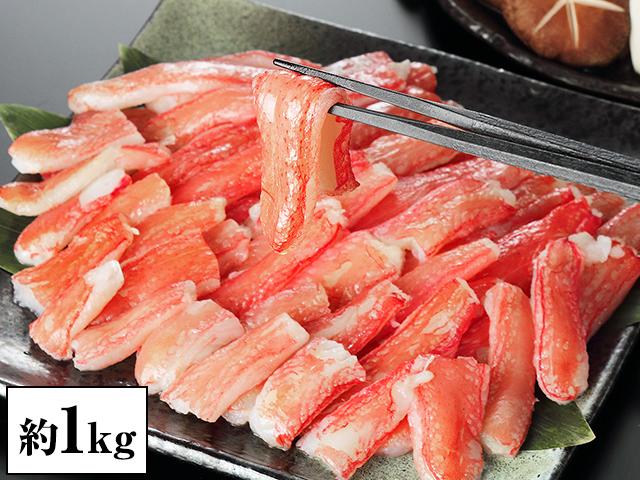 【折れ棒肉】生ずわいがにむき身(約1kg)