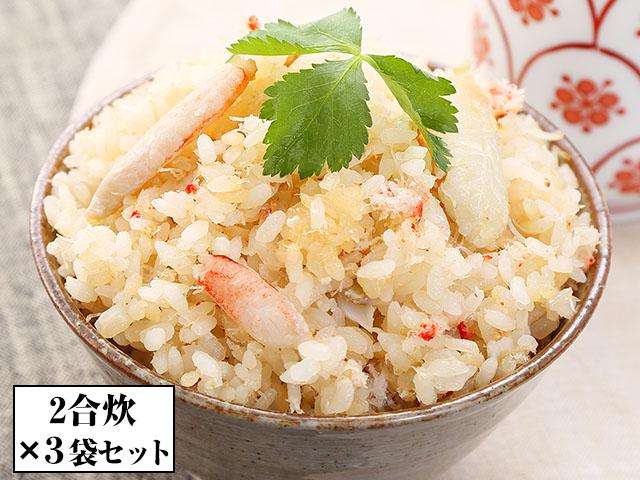 カニ炊き込みご飯の素 2合炊×3袋セット