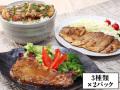 【佐賀県産たら名水豚】ロース味噌漬け食べ比べ3種セット 約900g