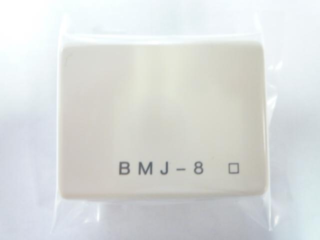 八光電機製作所 ≪8極8芯≫ 分岐用コネクタ BMJ-8