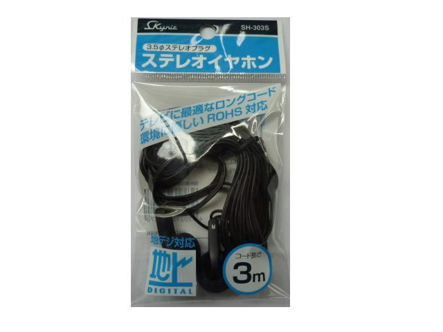 テレビイヤホン/ステレオタイプ/3m/両耳タイプ/カラー袋入り/SH303S