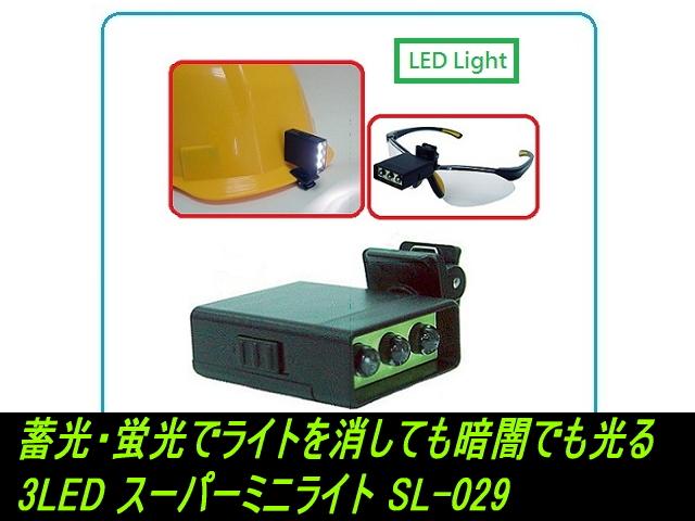 3LED スーパーミニライト SL-029 蓄光・クリップタイプ