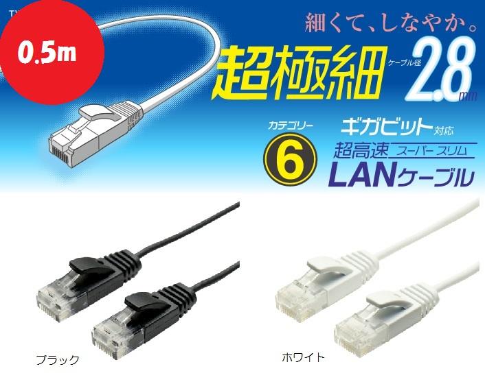 【 メール便選択時 送料無料 】ミヨシ CAT.6 スーパースリム LANケーブル ≪ 0.5m ≫ TWS-S65