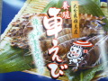 大分県・姫島特産 活き〆車えび ≪特大≫ 200g(4〜5尾) 冷凍真空パック