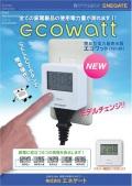簡易型電力量表示器(100V用) エコワット T3T-R4