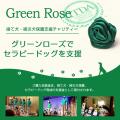 セラピードッグ育成支援チャリティー商品 グリーンローズ・緑のバラのピンバッチ <P93CHP001>