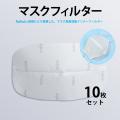 水冷マスクBlock用インナーフィルター10枚セット  高さ約8.7cm×幅約15cm(一番広い部分) P93PLM202