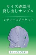 レディースジャケット(JATTS)サイズ確認用貸し出しサンプル 【S30PRE002】