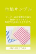 パターンオーダーシャツ・ジャッツ・グリーンベスト 生地サンプル 6柄まで 代金・送料無料 【S70PRE001】