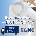 一日お仕立てシャツ特急オプション※対象商品と一緒にカートへ入れてください。【S70PRE002】